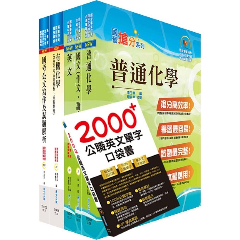 中央印製廠分類職位(化工工程員)套書(贈英文單字書、題庫網帳號、雲端課程)