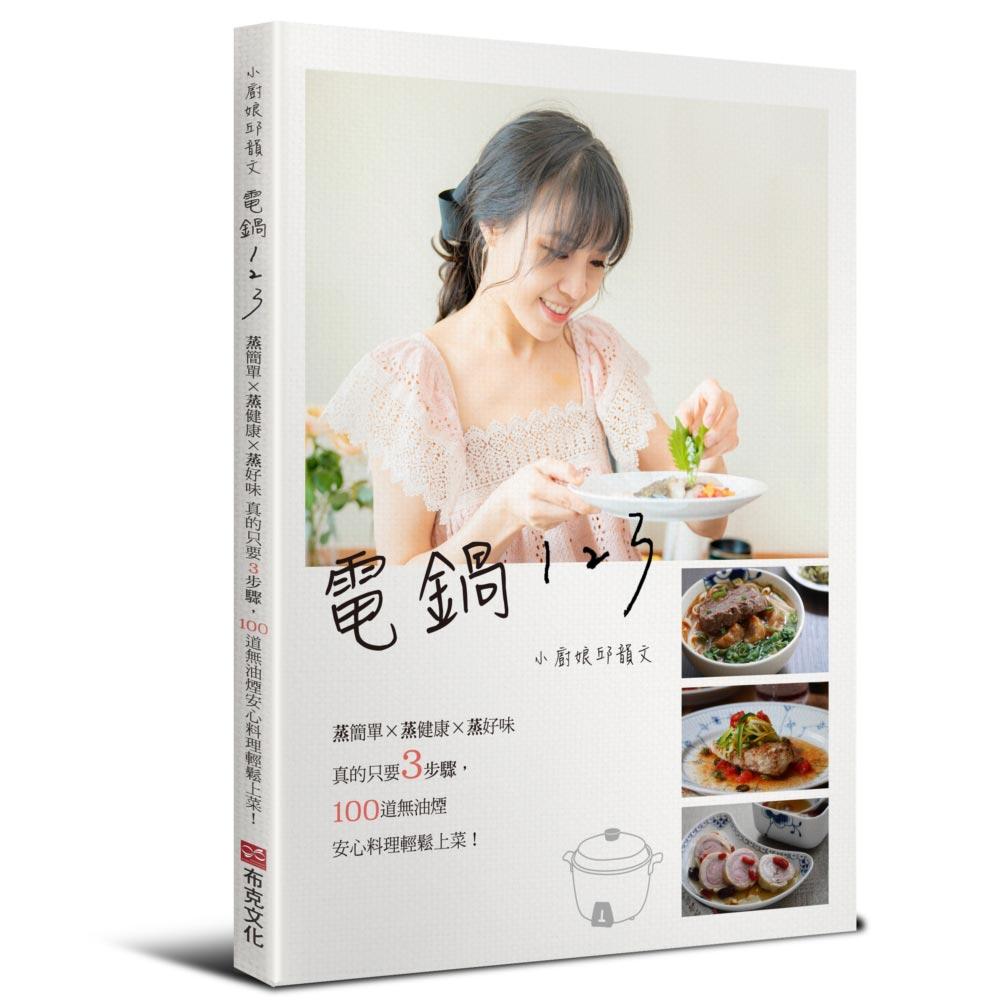 電鍋123:小廚娘邱韻文——蒸簡單×蒸健康×蒸好味,真的只要3步驟