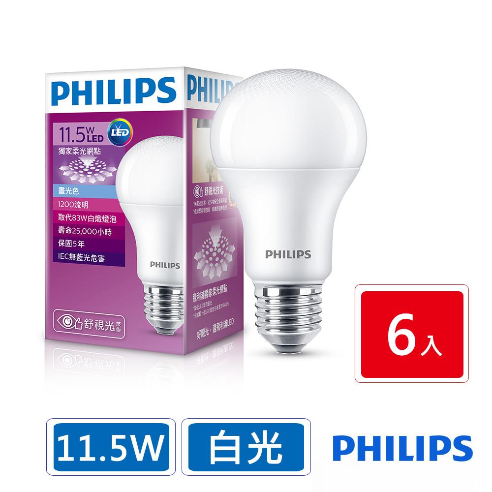 飛利浦 PHILIPS 第7代 舒視光 11.5W LED燈泡-白光6入組