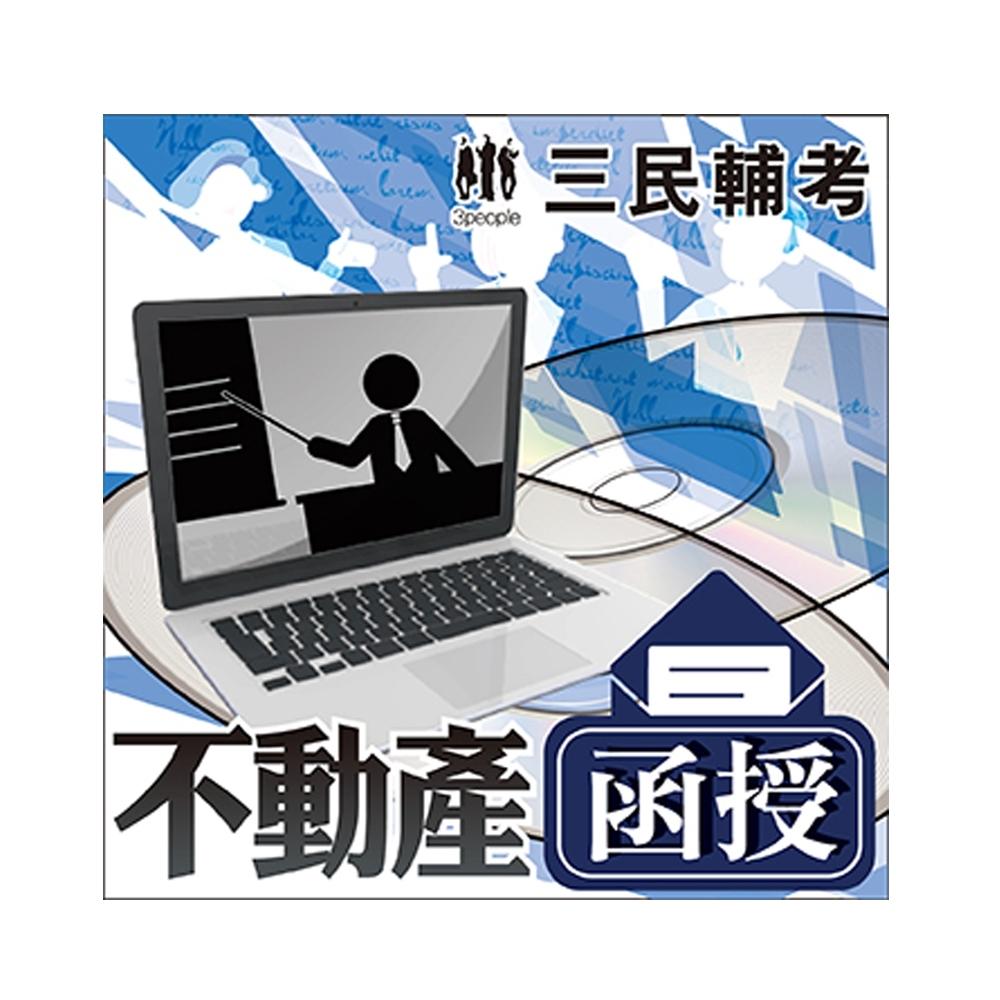不動產經紀人(教材+DVD函授課程)(考點彙整,試題收錄)(D052S19-1)