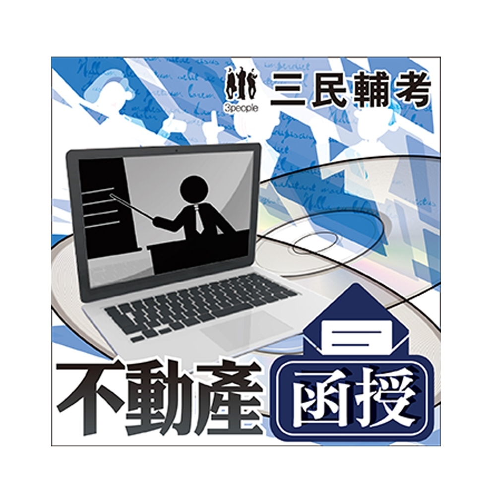 土地法與土地相關稅法概要-土地法規篇(教材+DVD函授課程)(D055I19-1)