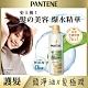 潘婷 淨化極潤-蓬鬆護髮精華素500ml product thumbnail 1