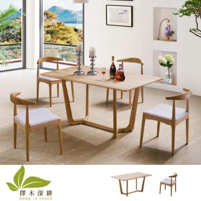 擇木深耕-慢活時光簡約造型餐桌椅組(一桌四椅)