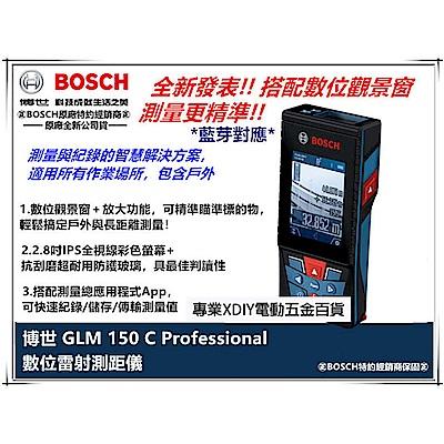數位觀景窗 德國 BOSCH GLM150C 150M 150公尺 雷射測距儀 數位