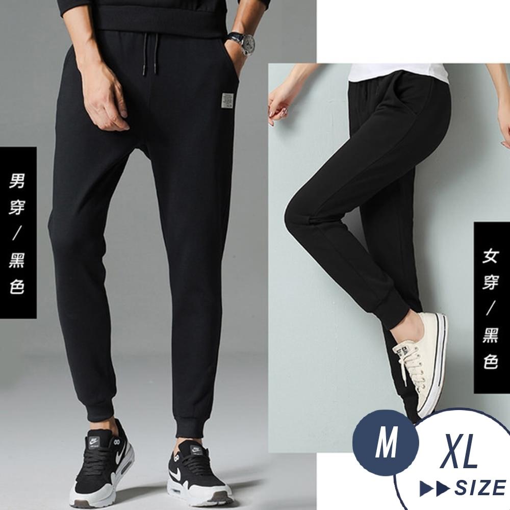 【NEW VISION 新視野】 時時樂-情侶款加絨保暖男女穿運動風束口褲-3色