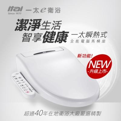 一太ITAI 瞬熱式旗艦型電腦馬桶座 ET-FDB726RT(加贈浴巾)