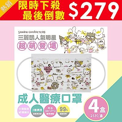 三麗鷗人氣明星超萌登場-雙鋼印 成人醫療平面口罩(25入x1盒)