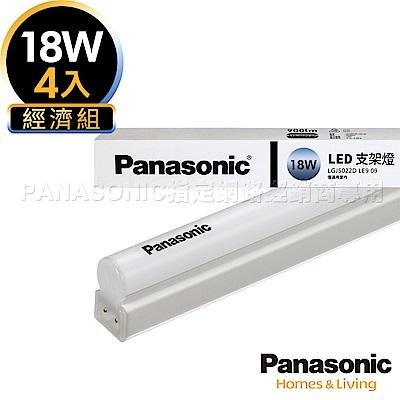 Panasonic國際牌 4入組 18W LED 4呎 T5 支架燈/層板燈-自然光