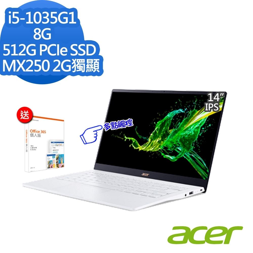 ACER 宏碁 SF514-54GT-52AB 14吋觸控輕薄筆電 i5-1035G1/8G/512G PCIe SSD/MX250 2G獨顯/Win10