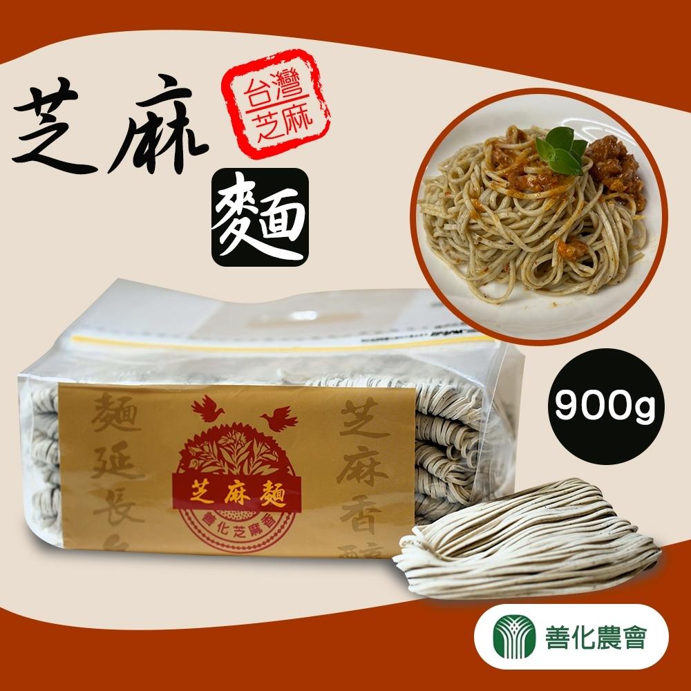 【善化農會】芝麻麵  ( 900g-包 x5包)