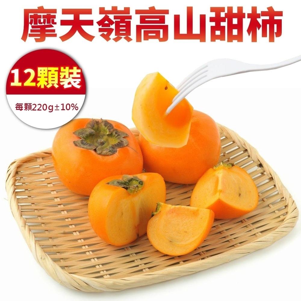 【天天果園】摩天嶺高山8A甜柿12顆(每顆約220g)
