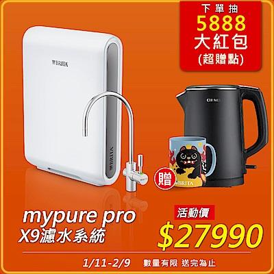 [買就送快煮壺+馬克杯] 德國BRITA Mypure Pro X9 超微濾專業級淨水系統(含安裝費用)
