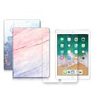 2018 iPad 9.7吋 大理石紋 糖絲質感皮套+9H鋼化玻璃貼(合購價)