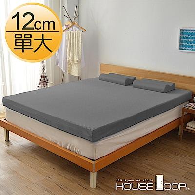 House Door大和防蹣抗菌表布 12cm波浪型竹炭記憶床墊-單人加大3.5尺