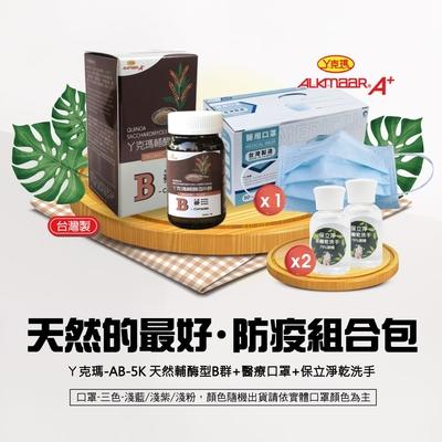 【ALKmaarㄚ克瑪】-超值組合-天然輔酶型B群1罐 +口罩1盒+贈茶樹乾洗手2瓶
