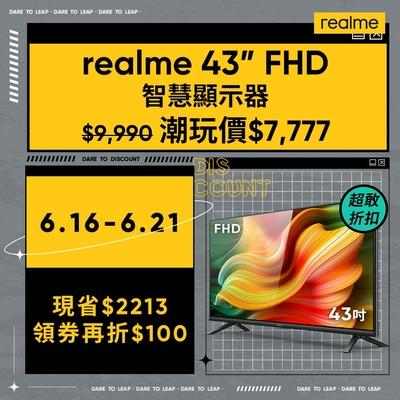 【限時活動】 realme 43吋FHD Android TV智慧連網顯示器