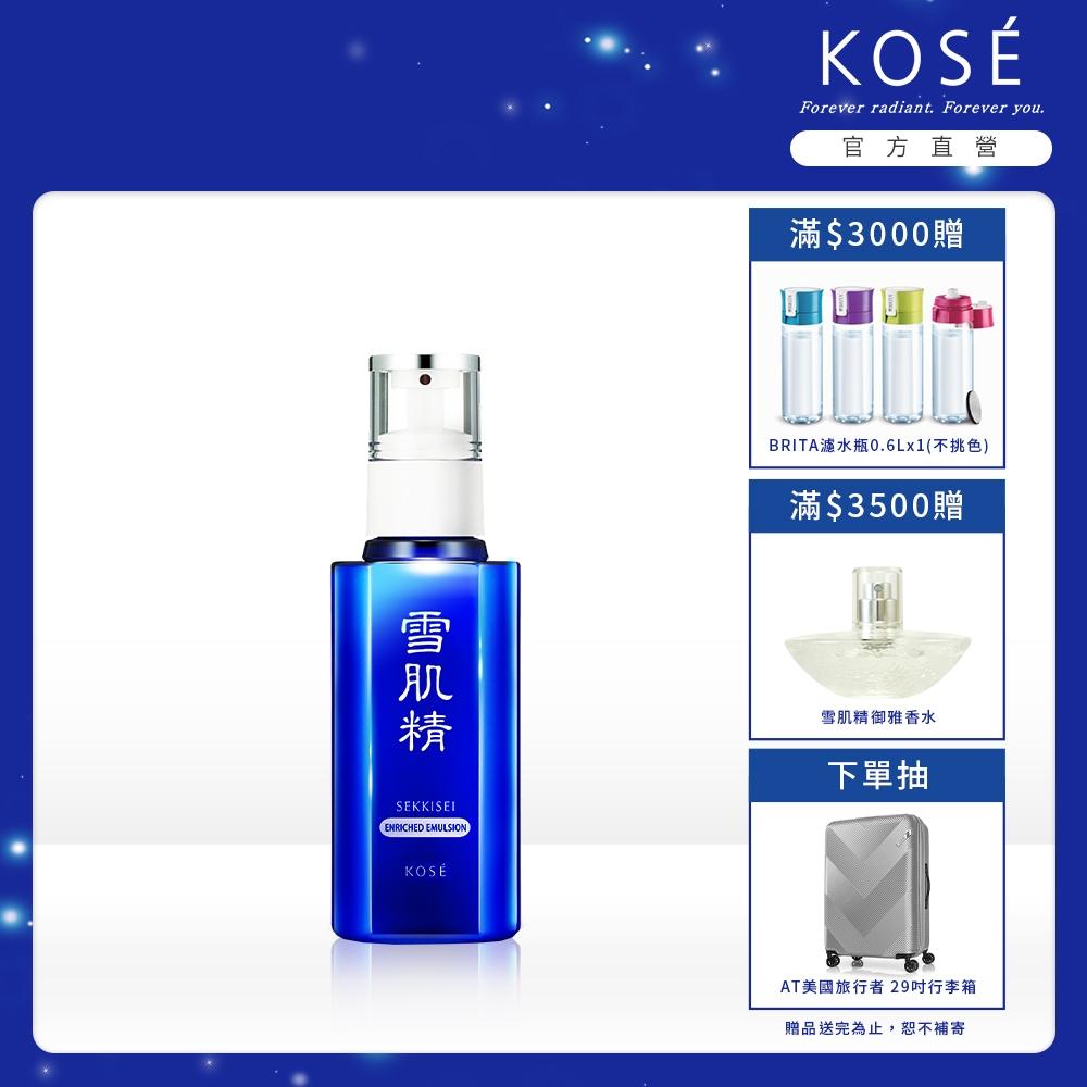 【官方直營】KOSE高絲 雪肌精 乳液(極潤型)140ml