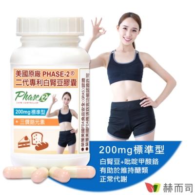 赫而司 白腎豆200mg標準型(90顆/罐)PHASE-2美國原廠二代專利+鉻維持醣類正常代謝