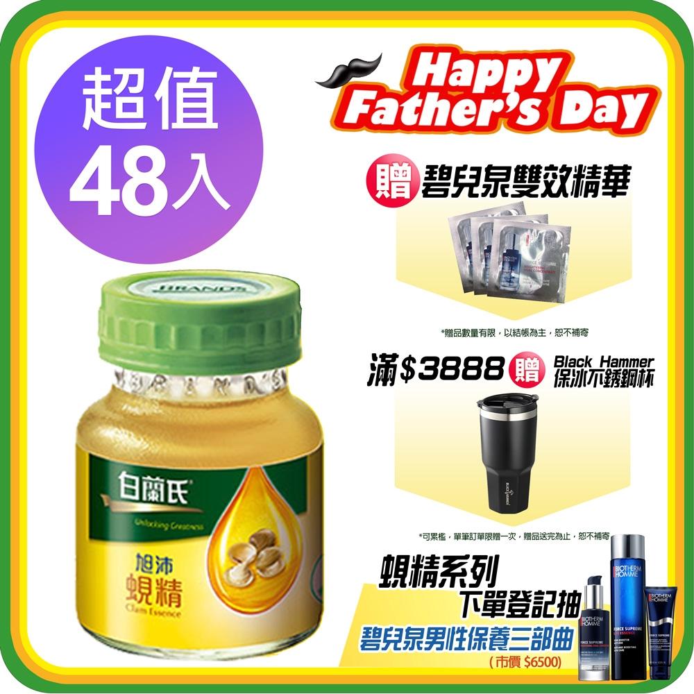 白蘭氏 旭沛蜆精 4盒組(60ml/瓶 x 12瓶 x 4盒)
