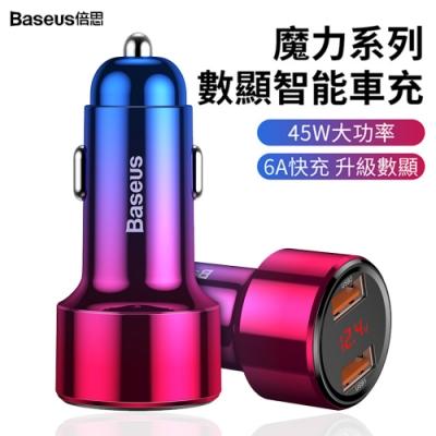Baseus倍思 智慧數顯雙USB車充 Type-C閃充車用充電器