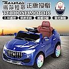 TECHONE MOTO16 仿真瑪莎拉蒂跑車 Maserati原廠授權 四通遙控汽車
