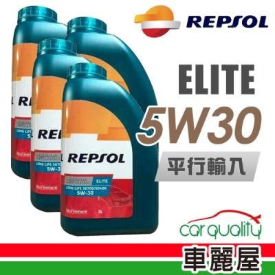 【REPSOL】ELITE C3 504/507 汽/柴 5W30_四入組_機油保養套餐