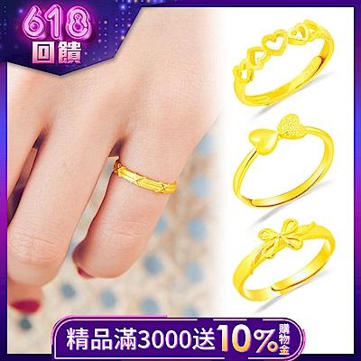 [618特殺]金緻品 9999黃金戒指 0.42錢 12選1