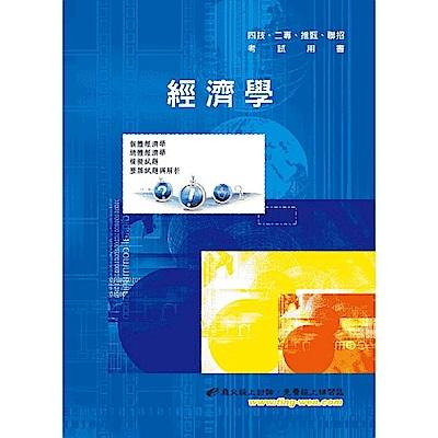 經濟學(7版)