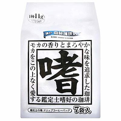 神戶Haikara 神戶嗜咖啡(77g)