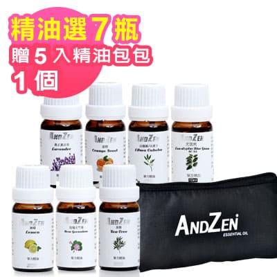 ANDZEN天然草本單方複方精油任選7瓶+精油包包(可裝5瓶)