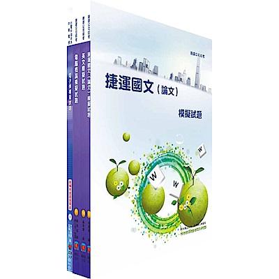 台北捷運公司招考((助理)工程員-電子)模擬試題套書(贈題庫網帳號、雲端課程)