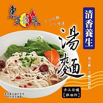 東方韻味清香養生湯麵(98gx4包)