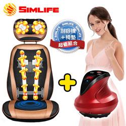 SimLife-按摩椅墊+刮痧機雙效組