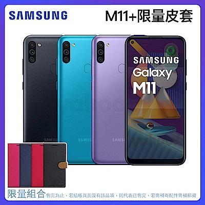 [限量皮套]Samsung M11 (3G/32G) 6.4吋 四鏡頭智慧手機