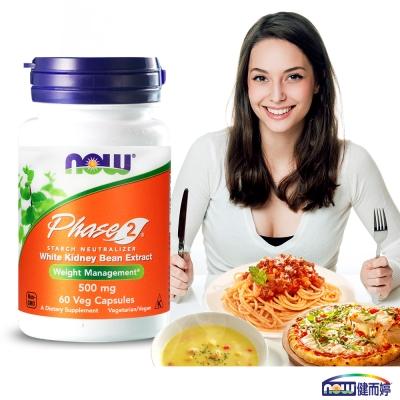 NOW健而婷-Phase 2 專利白腎豆(60顆/瓶)
