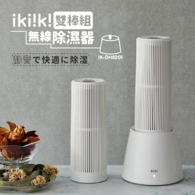 ikiiki 無線除濕器IK-DH8201(雙棒組)
