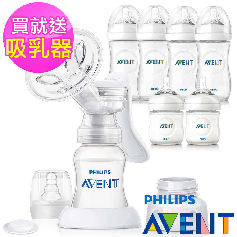 PHILIPS AVENT親乳感PP防脹氣奶瓶4大2小超值組(送省力手動吸乳器)