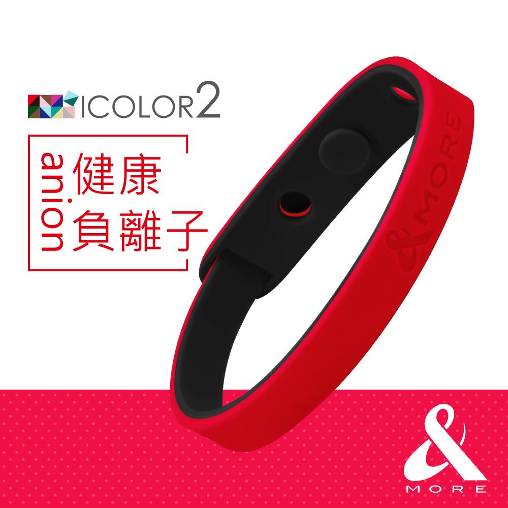 ((送大甲媽祖發財金紅包))&MORE愛迪莫-健康負離子運動手環/腳環-ICOLOR 2-紅色