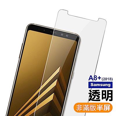 三星 A8+ 2018 非滿版 9H鋼化玻璃膜 手機 保護貼 (三星A8+保護貼 三星A8+鋼化膜 )