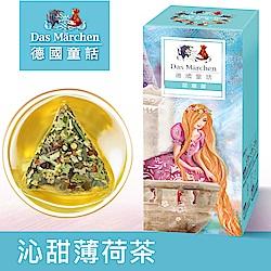 德國童話 沁甜薄荷茶茶包(15入/盒)
