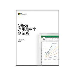 Microsoft Office 2019 家用及中小企業版中文PKC(無光碟)