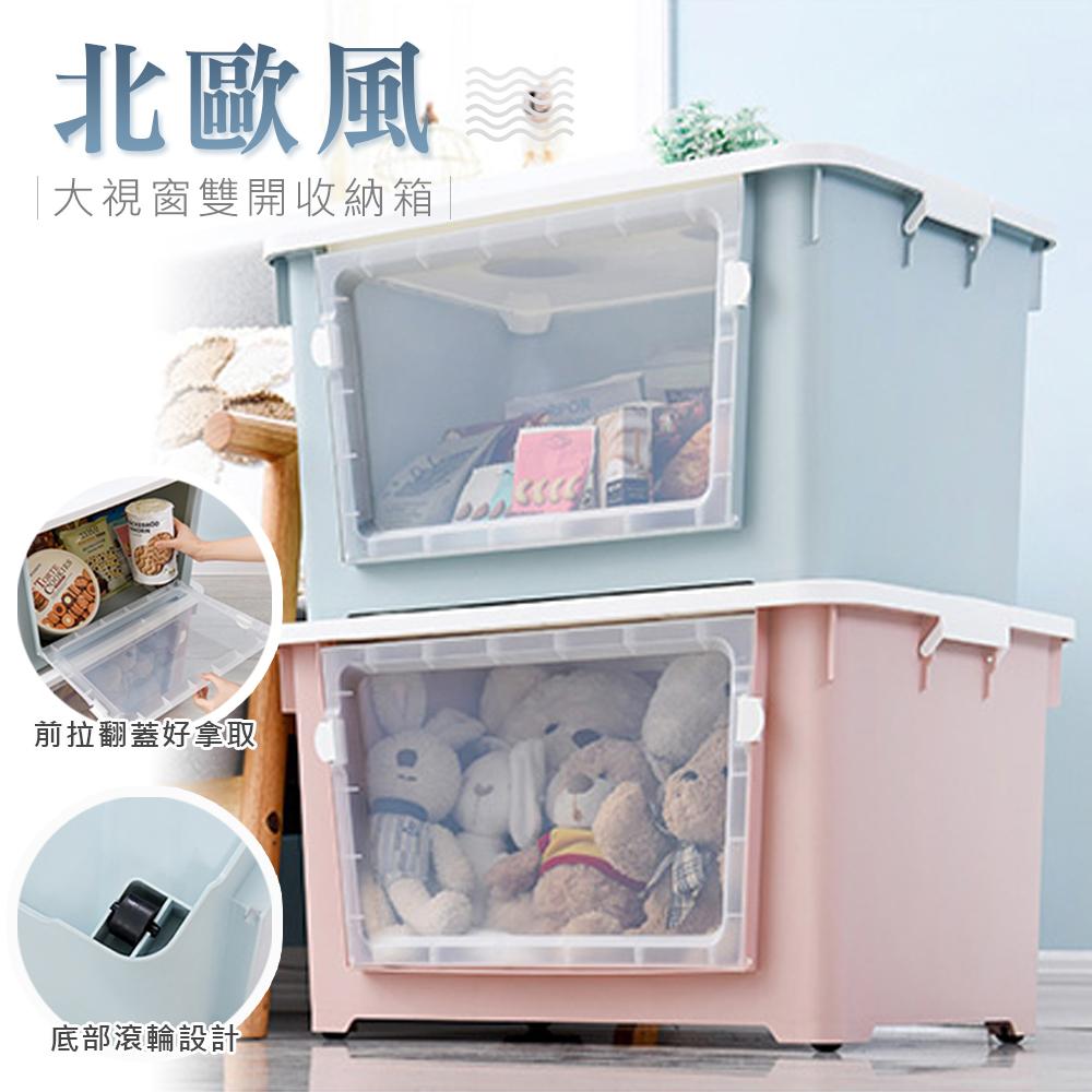 木暉 2入-北歐風大視窗雙開大容量帶輪收納箱-6色