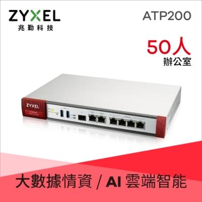 Zyxel Network兆勤 ATP200 智能防火牆 (附一年 Gold License授權) 沙箱 AI雲端智能 大數據情資 雲端資安分析平台 Vlan VPN