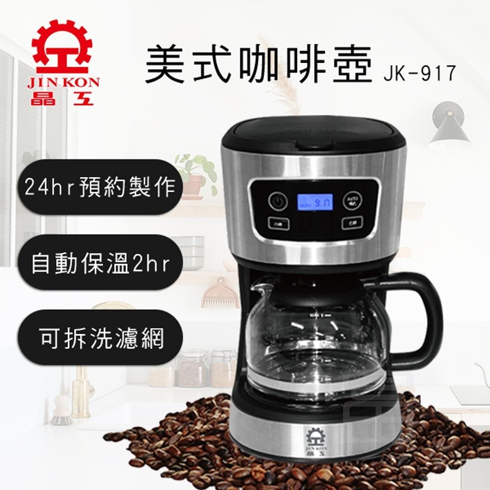 晶工牌 美式咖啡壺 JK-917