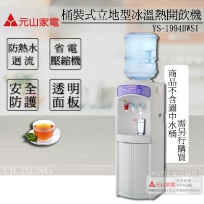 【元山】桶裝式冰溫熱開飲機 YS-1994BWSI(不含桶裝水)