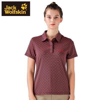 【Jack Wolfskin 飛狼】女 排汗短袖POLO衫『暗紅』