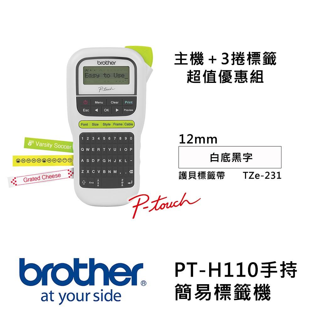 Brother PT-H110 + TZe-231(3捲入) 超值優惠組
