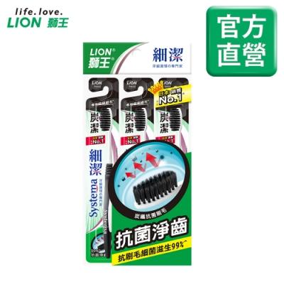 日本獅王LION 細潔炭潔牙刷 3入組
