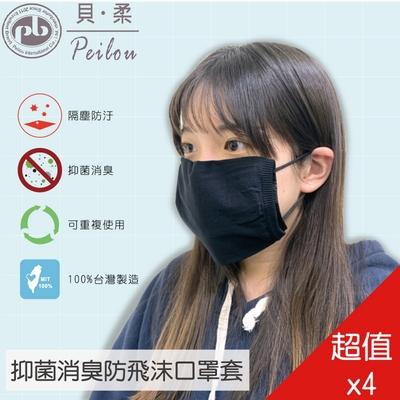 [時時樂限定] 貝柔機能防飛沫口罩套(4入組)
