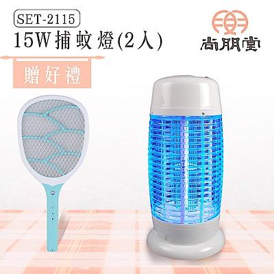 尚朋堂15W電子式捕蚊燈 SET-2115(兩入)